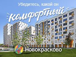 ЖК комфорт-класса «Новокрасково» Скидка до 400 000 рублей